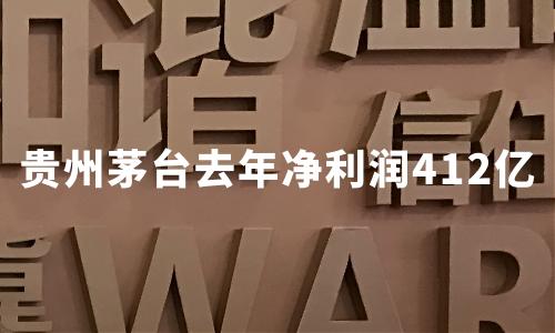 财报解读 | 贵州茅台2019年净利412亿元,每股收益32.80元,经销商减少640家