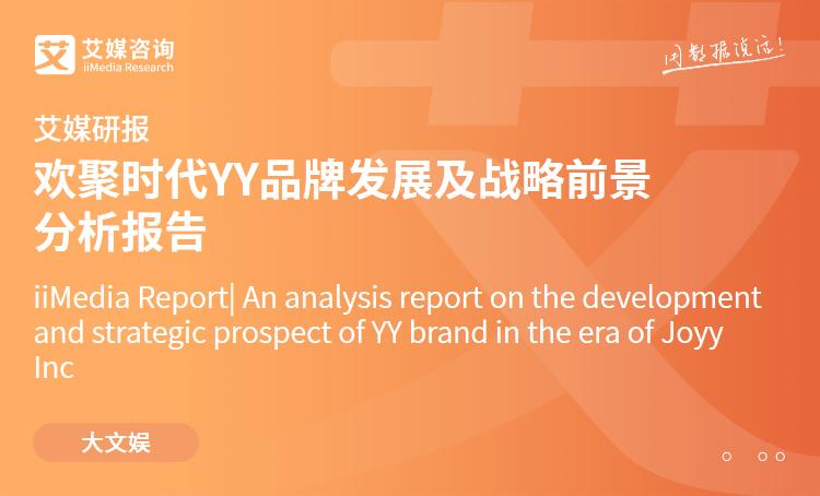 艾媒研报|欢聚时代YY品牌发展及战略前景分析报告
