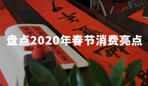 倒计时20天,2020年的春节消费有什么亮点?