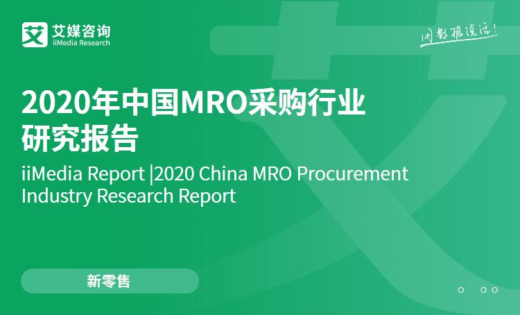 艾媒咨询|2020年中国MRO采购行业研究报告
