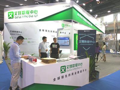 大数据助力科学决策!艾媒数据中心亮相第六届广东省网络安全宣传周