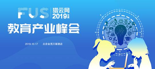 FUS猎云网2019年度教育产业峰会圆满落幕