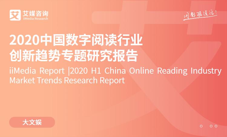 艾媒咨询|2020中国数字阅读行业创新趋势专题研究报告