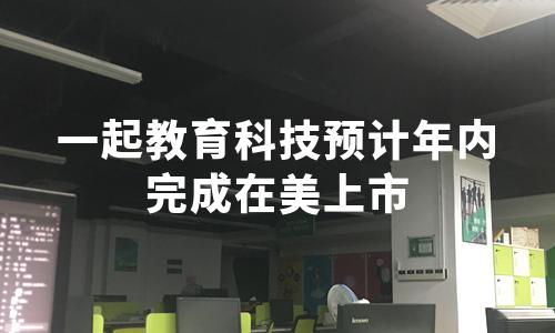 一起教育科技预计年内完成在美上市,2020中国K12在线教育行业趋势分析
