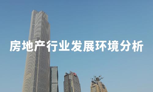 2020年8-9月中国房地产行业发展环境分析:政策动态、行业热点