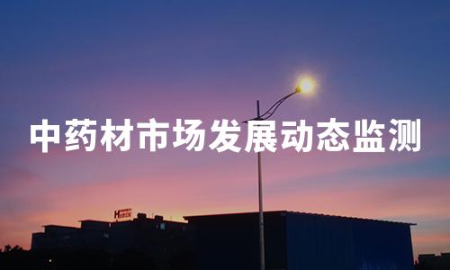 2020Q3中国中药材市场发展动态监测分析
