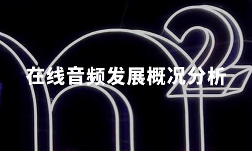 2020上半年中国在线音频发展概况及产业链分析