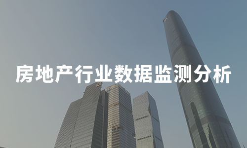 2020年8-9月中国房地产行业数据监测分析:新房、写字楼房价TOP10城市