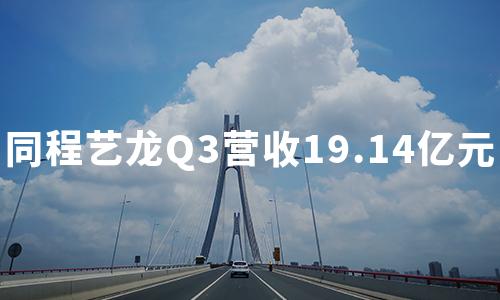 主攻下沉市场:同程艺龙Q3营收19.14亿,非一线城市用户占比达86.1%