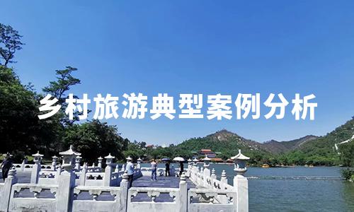 2020年中国乡村旅游典型案例分析:广东阳江