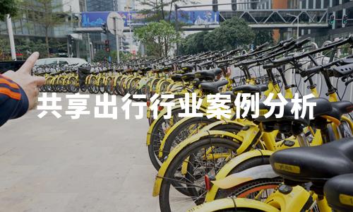 2020年中国共享出行行业案例分析:美团出行