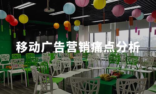 2020中国移动广告市场规模及营销痛点分析