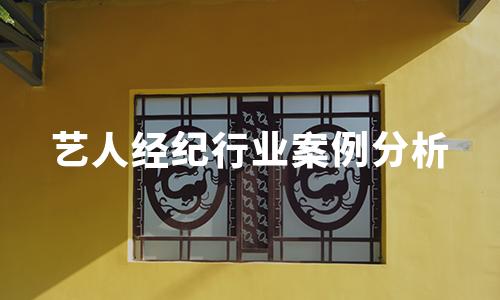 2020年中国艺人经纪行业案例分析:泰洋川禾、丝芭传媒