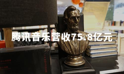 财报解读 | 腾讯音乐Q3营收75.8亿元,在线音乐付费用户历史性破5000万