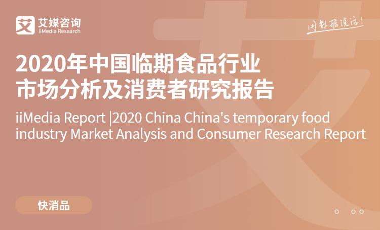 艾媒咨询|2020年中国临期食品行业市场分析及消费者研究报告