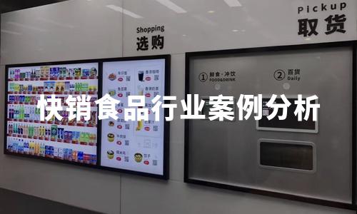 2020年中国快销食品行业案例分析:康师傅