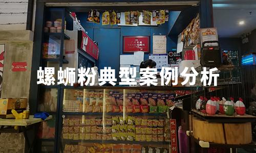 2020年中国螺蛳粉典型案例分析及行业发展总结