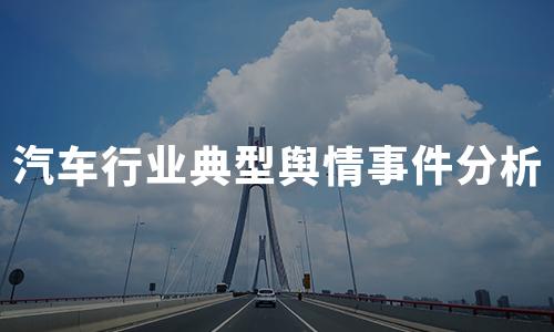 2020年10月中国汽车行业典型舆情事件分析