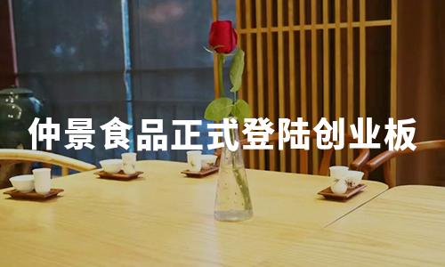 """""""老干爹""""仲景食品:五年四战IPO终上市,首日股价暴涨203.98%"""