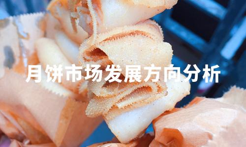 2020年中国月饼市场发展方向分析