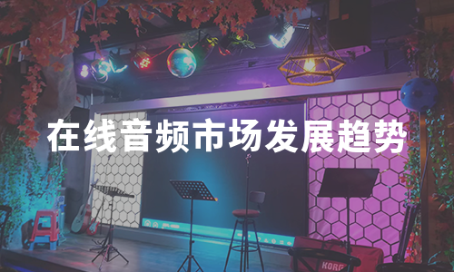 2020年中国在线音频市场发展现状及趋势解读