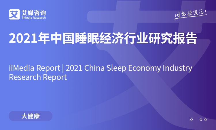 预售 2021年中国睡眠经济行业研究报告