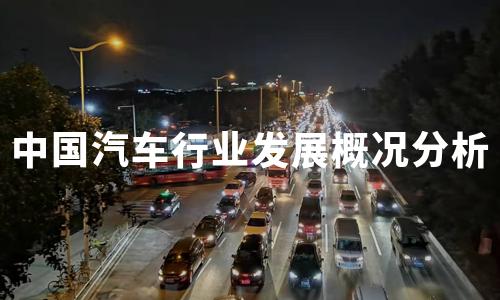 2020年9月中国汽车行业发展概况分析:产销同比连续6个月增长