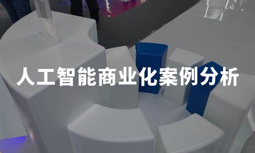 2020年中国人工智能商业化挑战及案例分析:脑陆科技