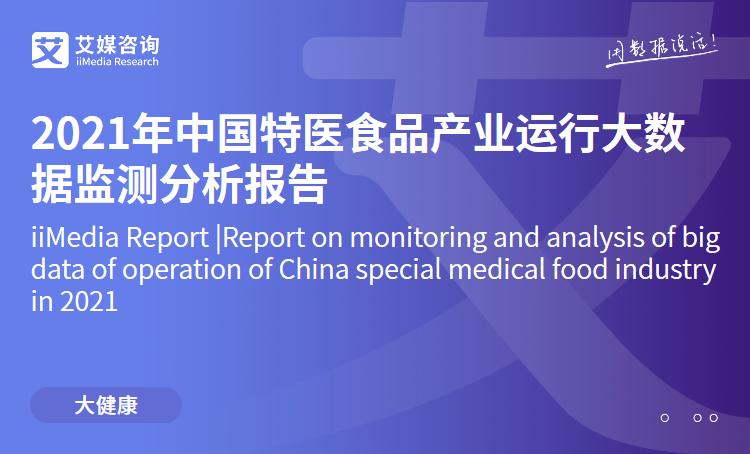 艾媒咨询|2021年中国特医食品产业运行大数据监测分析报告
