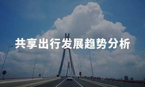 2020年中国共享出行投融资、规模及发展趋势分析