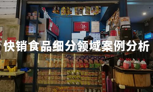 2020-2021年中国快销食品行业细分领域案例分析:大白兔