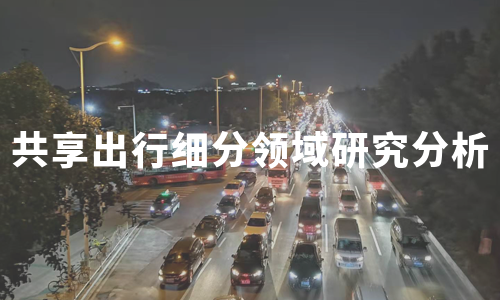 2020年中国共享出行细分领域研究分析:共享单车、电单车及网约车