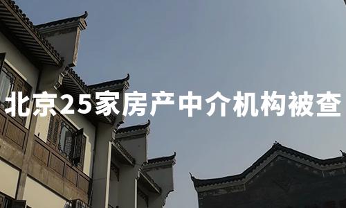 北京麦田房产等25家中介机构被查,到底怎么回事?
