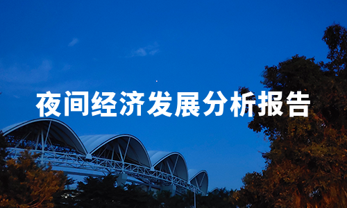 艾媒咨询发布《2020年中国夜间经济发展监测及典型城市案例分析报告》