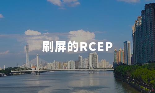 """刷屏的RCEP,为跨境电商、纺织服装、家电等行业带来""""春意"""""""