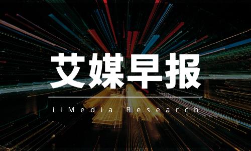 【艾媒精选早报】百世集团CEO周韶宁:百世快运最快将于2022年完成上市;保时捷计划在德国图宾根市建造电池厂