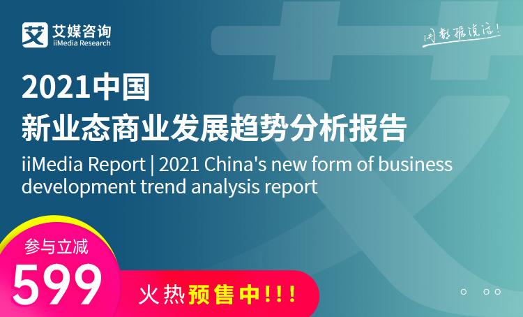 艾媒咨询|2021中国新业态商业发展趋势分析报告