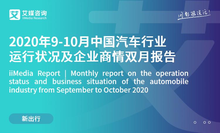 艾媒咨询|2020年9-10月中国汽车行业运行状况及企业商情双月报告