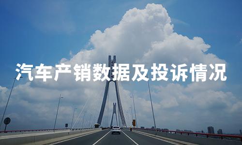 2020年8月中国汽车产销数据及投诉情况分析