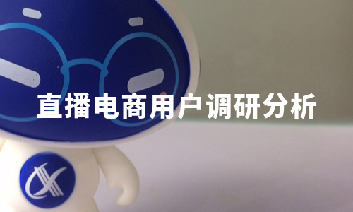 2020上半年中国直播电商用户调研分析:冲动性消费是最大的问题