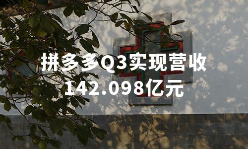 新CEO陈磊为拼多多带来首个盈利季报:Q3盈利4.66亿元