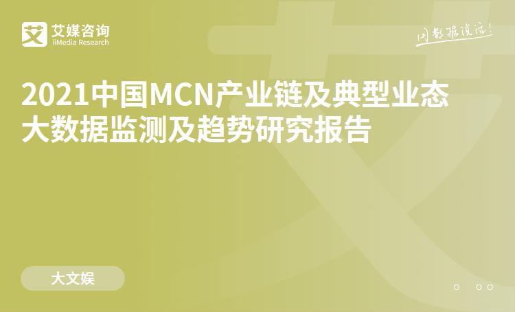 预售|2021中国MCN产业链及典型业态大数据监测及趋势研究报告