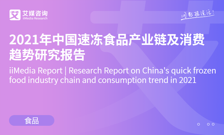 预售 2021年中国速冻食品产业链及消费趋势研究报告