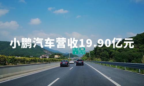 小鹏汽车上市首份财报:Q3营收增长342.5%至19.90亿,毛利率转正为4.6%