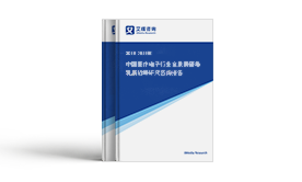 2019-2025年中国数据存储行业投资分析与发展前景预测报告