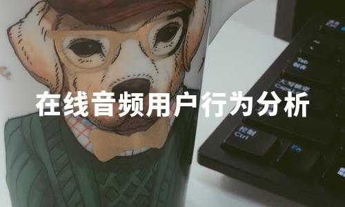 2020上半年中国在线音频用户行为分析