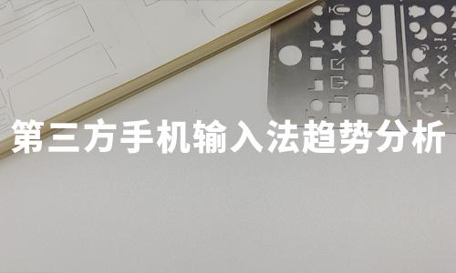 2020年秋季中国第三方手机输入法市场规模、发展现状及趋势分析