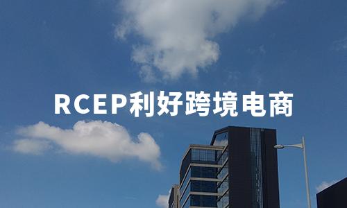 RCEP落地,跨境电商迎来利好,行业发展趋势如何?