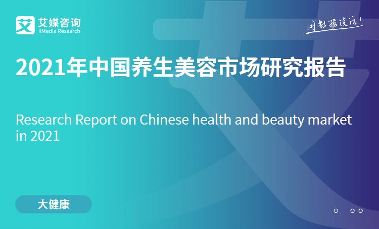 艾媒咨询|2021年中国养生美容市场研究报告