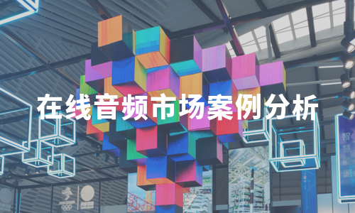 2020上半年中国在线音频市场案例分析:荔枝